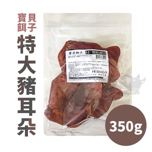 PetLand寵物樂園寶貝餌子795C特大豬耳朵片350g 零食經濟包