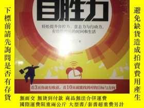 二手書博民逛書店X52罕見自勝力Y16651 陳曉紅著 天津人民出版社 出版20