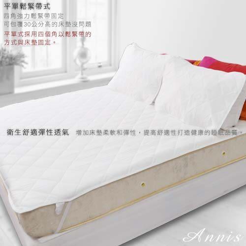 100%防水保潔墊-單人3.5*6.2尺鬆緊帶平單式【安妮絲Annis】台灣製可機洗嬰兒寵物貓狗尿布生理床墊