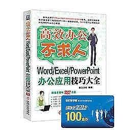 簡體書-十日到貨 R3Y【Word/Excel/PowerPoint辦公應用技巧大全】 9787111523826 機械工業出...