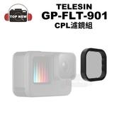 TELESIN CPL濾鏡 GP-FLT-901 CPL 濾鏡 適用 GoPro HERO9