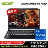 【Acer 宏碁】Nitro  AN515-56-74AD 15.6吋電競筆電 戰魂黑