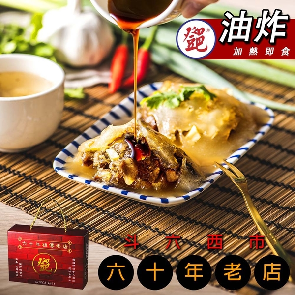 【(登邑)肉圓】60年老店斗六西市鄧肉圓禮盒15顆/盒-油炸(120g/顆)