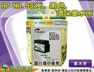 HP NO.932XL / 932 XL 黑色 環保墨水匣