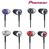 Pioneer SE-CL551 新款高音質陶瓷鍍膜振膜設計,耳道式耳機,先鋒原廠公司貨,附保卡保固一年