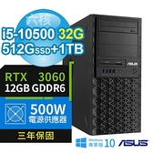 【南紡購物中心】ASUS 華碩 W480 商用工作站 i5-10500/32G/512G+1TB/RTX3060/Win10專業版