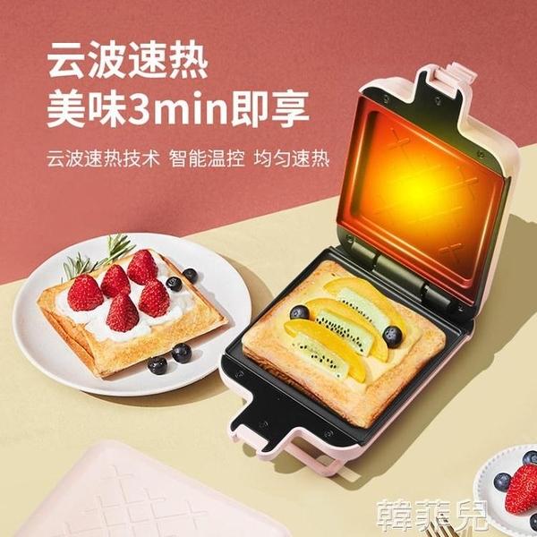 麵包機 九陽三明治早餐機神器家用小型多功能輕食機面包吐司華夫餅壓烤機 MKS韓菲兒