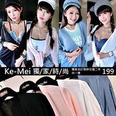克妹Ke-Mei【AT53866】Desing超強設計感摟空電繡二穿罩杉針織外套