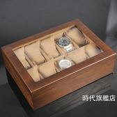 (交換禮物)手錶盒收納盒木制首飾手串收集整理展示木盒簡約錶箱手錶收藏