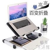 筆記本電腦支架折疊增高升降桌面底座手提支撐托架【極簡生活】