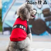 寵物衣服 狗衣服秋泰迪冬裝小型犬寵物秋裝