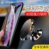 車載手機支架汽車用品吸盤式磁力強磁鐵磁吸貼車上撐導航固定萬能  全館免運