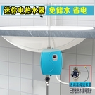 110V熱水器電家用速熱免儲水3秒速熱恒...