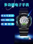 男童手錶 兒童手錶男孩防水夜光初中小學生手錶女童手錶男童運動電子錶