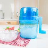 迷你家用手動碎冰機刨冰器手搖刨冰機廚房冰沙器小型冰沙機 挪威森林