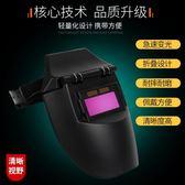 電焊面罩 自動變光面罩太陽能變光電焊面罩氬弧焊氣保焊變光焊帽防護頭盔 霓裳細軟