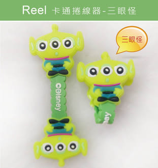 卡通捲線器-三眼怪 集線器 按扣式 繞線器 收線器 傳輸線 耳機線收納 iphone mp3 USB 玩具總動員