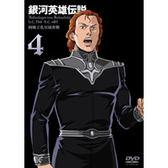 動漫 - 銀河英雄傳說-04 DVD