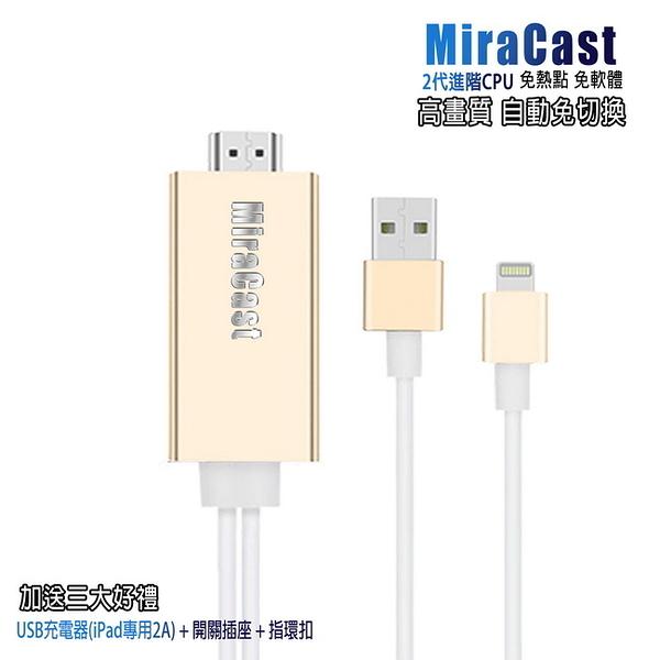 【AL08B香檳金】二代MiraCast蘋果專用 HDMI鏡像影音線(加送3大好禮)