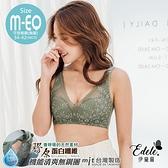 微甜克蘿伊蕾絲鎖脂美膚無鋼圈內衣 M-EQ (綠)-伊黛爾