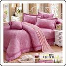 {{海中天休閒傢俱廣場 }} C-31 摩登時尚 床罩系列 R7116  歐式風情床罩6X6.2尺(七件式床罩組)