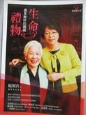 【書寶二手書T5/心理_MEG】生命禮物:遇見夠好的媽媽_楊俐容