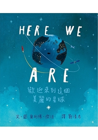 Here We Are: 歡迎來到這個美麗的星球