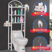 衛生間浴室落地置物架廁所馬桶架洗衣機架子洗手間防水免打孔壁掛YS 開店慶85折下殺