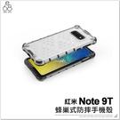 紅米Note 9T 蜂巢式防摔手機殼 保護殼 防摔殼 保護套 散熱殼