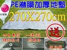 【JIS】A2727 加厚PE淋模防水地墊 送收納袋 2.7X2.7 地布 天幕 防潮墊 帳篷 野餐墊