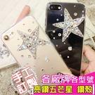 小米8 紅米6 ZenFone5 ZE620KL 5Q 華為 Mate20 P20 nova 2i 3e 手機殼 水鑽殼 客製化 訂做 亮鑽五芒星 鑽殼