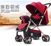 嬰兒推車可坐可躺折疊0-3歲小孩兒童推車bb傘車四季通用輕便攜式 IGO
