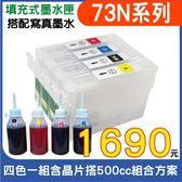【500CC寫真墨水組】EPSON 73N/73 填充式墨水匣 T20/T21/T30/T40W/TX100/TX200/TX300F/TX600FW/TX系列
