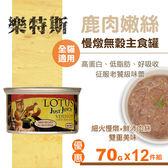 【SofyDOG】LOTUS樂特斯 慢燉嫩絲主食罐 鹿肉口味 全貓配方 (70g 12件組) 貓罐 罐頭