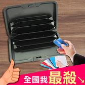 信用卡包 名片盒 卡片 名片夾 風琴包  硬殼 防消磁 防水 禮品 鋁合金卡片包 【J059】米菈生活館