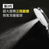 第2代超大面積三段變速微氣泡蓮蓬頭 浴室蓮蓬頭 省水加壓【SV9178】快樂生活網