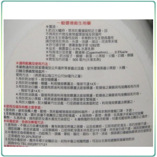 【綠藝家】興農雷公殺蟲劑500ml裝
