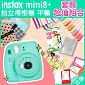 可傑 富士  INSTAX mini8  plus 拍立得相機套餐 MINI8+ PLUS 平輸 束口袋 空白底片 邊框貼 相本