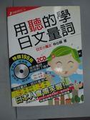 【書寶二手書T1/語言學習_ZDP】用聽的學日文量詞_附2CD_林心穎