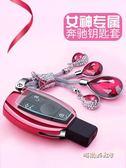 適用于高檔奔馳鑰匙套C200L汽車C級鑰匙包glc260鑰匙扣女gla200「時尚彩虹屋」