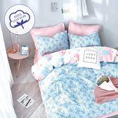 Artis台灣製 - 100%純棉 加大床包+枕套二入+薄被套【小春花】舒柔透氣