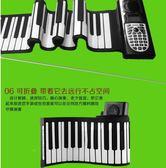 手捲鋼琴61鍵加厚成人初學入門學生用折疊軟鍵盤便攜式電子琴49鍵YXS   潮流衣舍