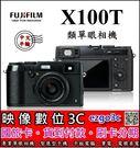 《映像數位》 FUJIFILM  X100T 類單眼數位相機 【平輸 繁體中文】【32G套餐全配】**