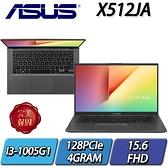 ASUS VivoBook 15 X512JA-0041G1005G1 筆記型電腦 - 星空灰