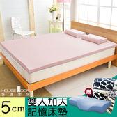House Door 大和抗菌表布 5cm記憶床墊外宿組-雙大6尺甜美粉