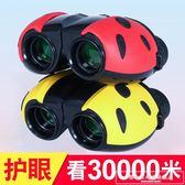 望遠鏡兒童女男孩觀鳥高倍高清一萬米小型便攜小學生非玩具10萬『韓女王』
