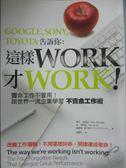 【書寶二手書T1/財經企管_KQM】這樣WORK才WORK_東尼.史瓦茲