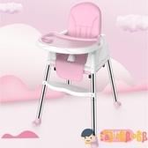 兒童餐椅吃飯可折疊便攜式家用嬰兒椅子多功能餐桌椅【淘嘟嘟】