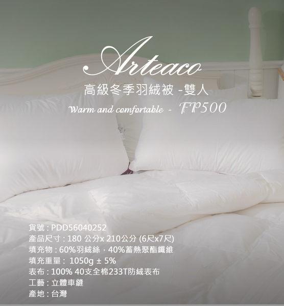 【雅帝格】買被送枕!  FP500羽絨柔絲蓄熱、保暖高級冬季羽絨被 - 雙人