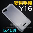 【TPU】SUGAR 糖果手機 Y16 5.45吋 超薄超透清水套/布丁套/高清果凍保謢套/水晶套/矽膠套/軟殼